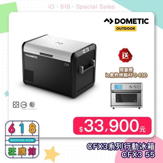 【Dometic】全新上市CFX3系列智慧壓縮機行動冰箱CFX3 55