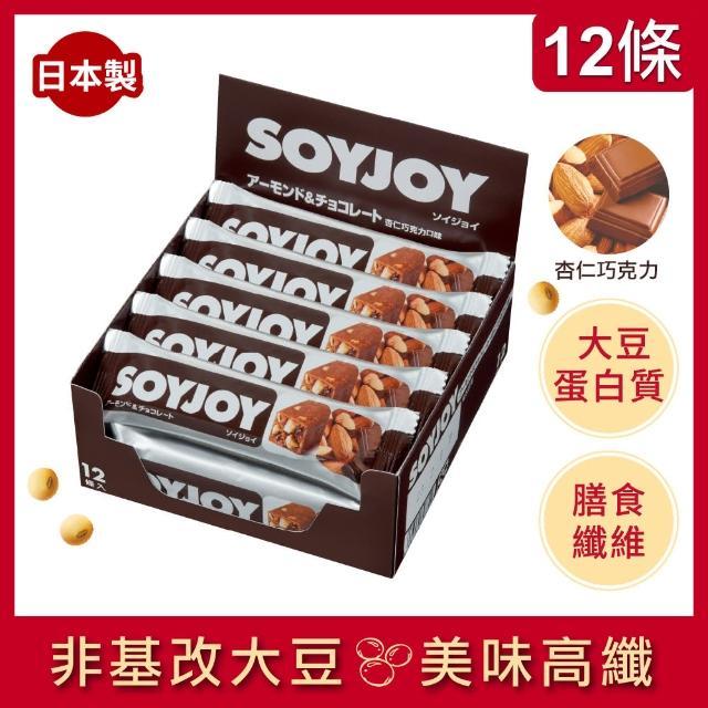 【SOYJOY】大豆營養棒杏仁巧克力風味(1盒12入)