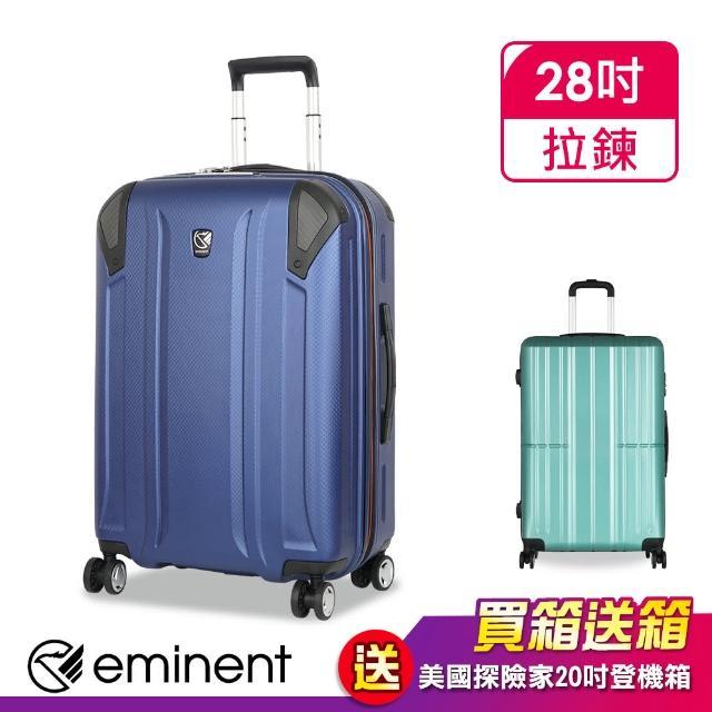 【eminent 萬國通路】28吋 行李箱 MIT台灣製造 旅行箱 大容量 輕量 雙排輪 拉桿箱 KH67(多色任選)
