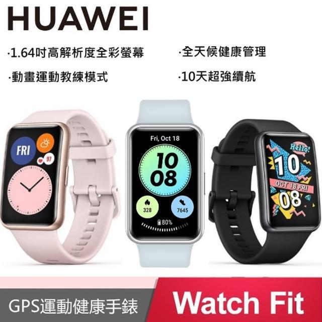 【HUAWEI 華為】WATCH Fit 健康運動智慧手錶(限量贈 高配禮包)