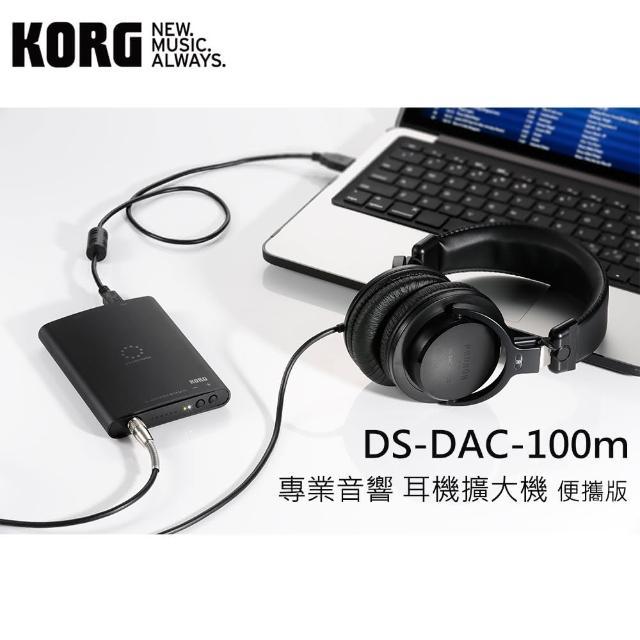 【KORG】數位類比轉換器 DS-DAC-100m 專業音響器材系列 方便攜帶版