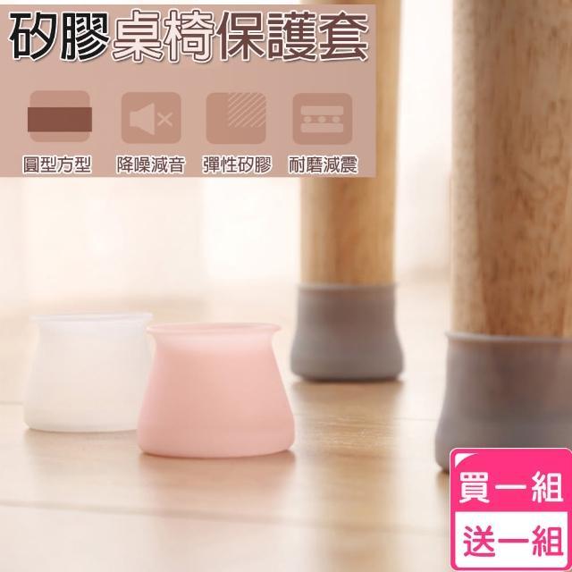 【T&M】靜音防刮痕桌腳墊4入組(買一送一)