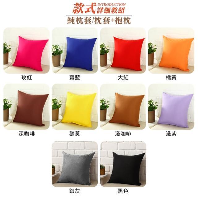 純色抱枕-單賣枕套(全棉沙發抱枕靠墊 套辦公室護腰靠枕 純色床頭大靠背)