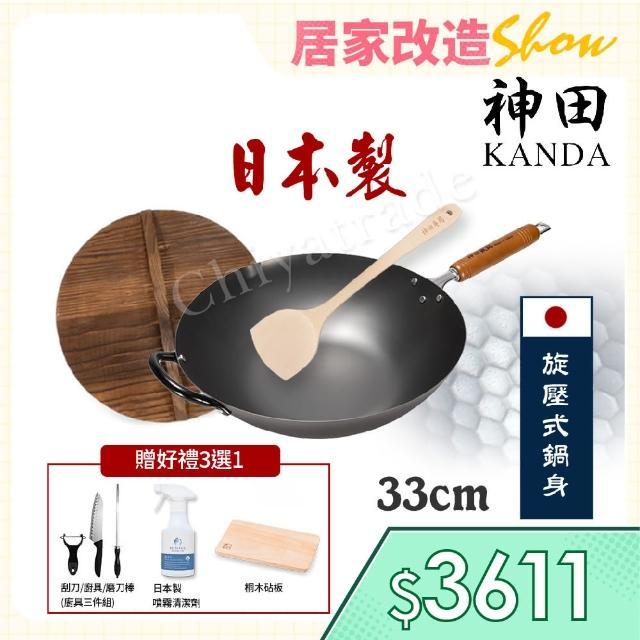 【神田】日本製 窒化鐵 旋壓紋 無塗層鐵炒鍋 鐵鍋 IH全對應 33cm(贈原木鍋蓋+木鏟)