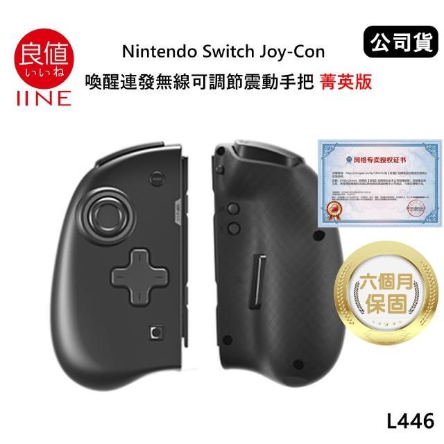 【Nintendo 任天堂】良值 Switch 副廠 Joy-Con 喚醒連發無線可調節震動手把 L446 菁英版(公司貨-沉穩黑)