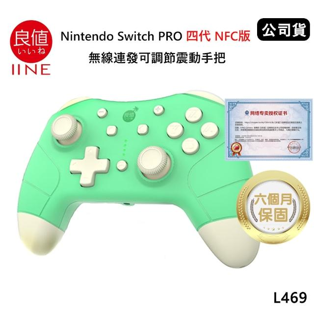 【Nintendo 任天堂】良值 Switch副廠 PRO 四代NFC版 語音喚醒無線連發可調節震動手把L469(公司貨-動森綠)