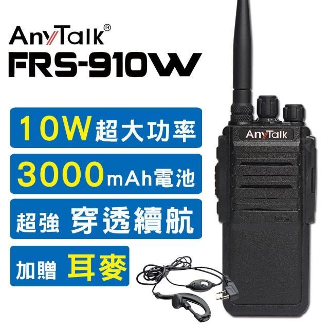 【AnyTalk】FRS-910W 10W業務型免執照無線電對講機(10W 贈耳機麥克風)