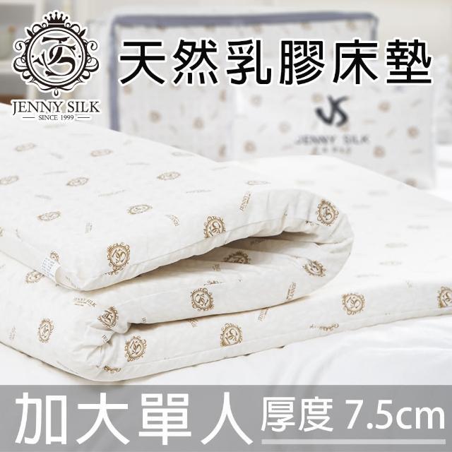 【Jenny Silk 名流寢飾】Jenny Silk.100%天然乳膠床墊.單人加大3.5尺(厚度7.5公分)