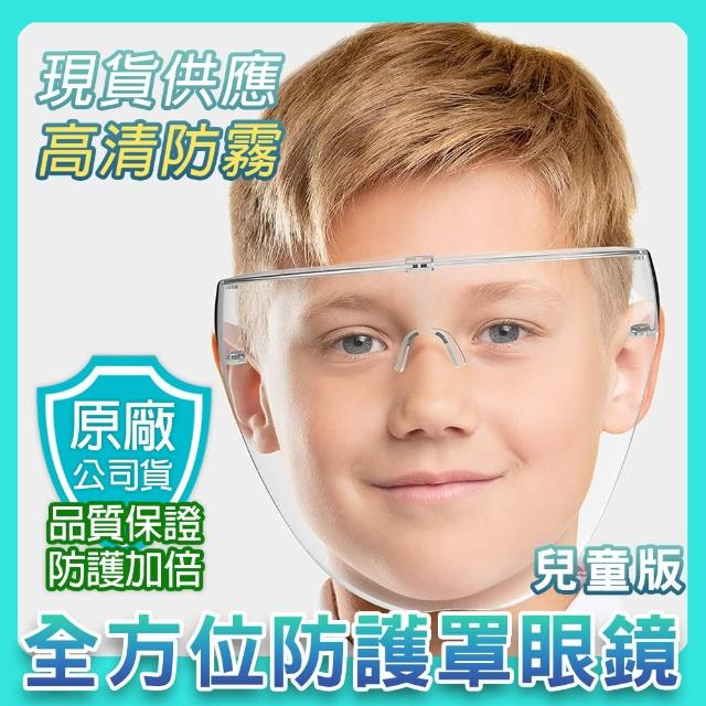 【KISSDIAMOND】兒童防起霧透明防護隔離防疫面罩(防飛沫/防疫小物/KD-PC004/現貨)
