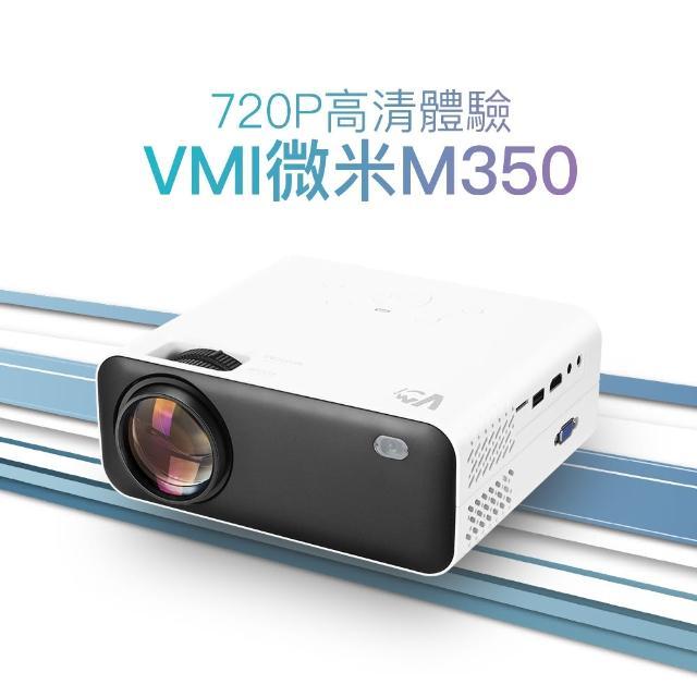 【微米】M350微型投影機(720P高清)