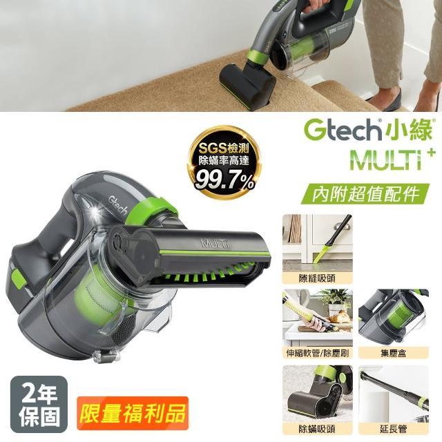 【Gtech】Multi Plus 無線除蹣吸塵器(福利品)