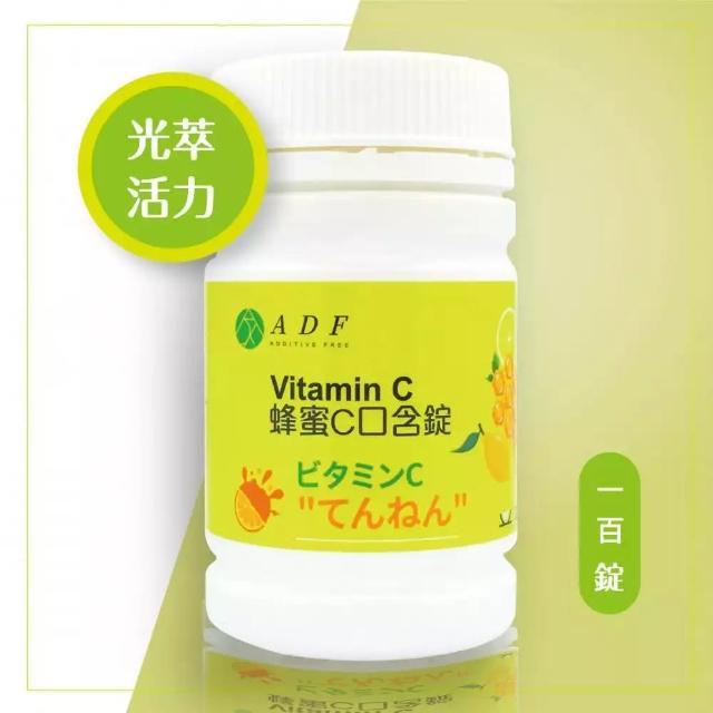 【ADF】蜂蜜維他命C口含錠 100粒/瓶 X4瓶(維生素C/綜合維他命)