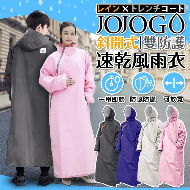 【JOJOGO】升級版雙側開速乾風雨衣(限時加贈台灣專利防水雨鞋套)