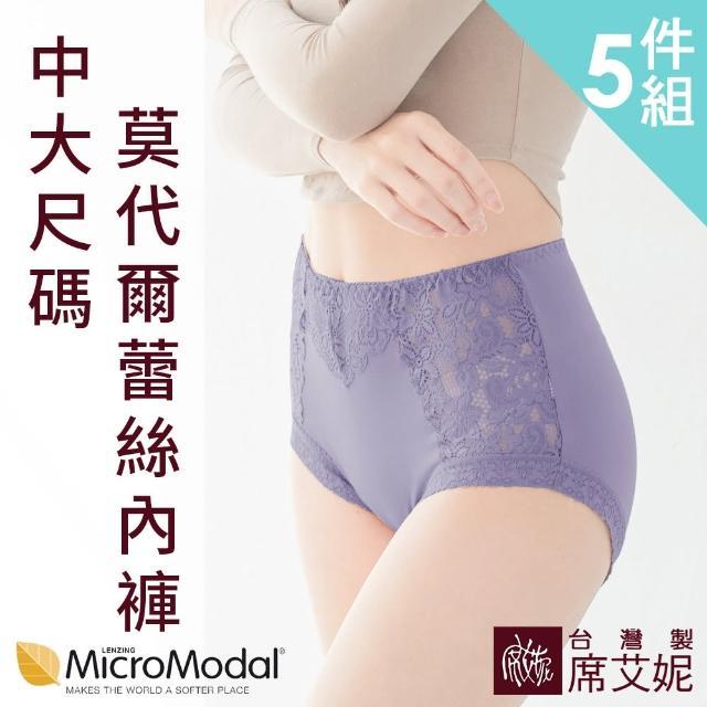 【SHIANEY 席艾妮】台灣製MIT 加大尺碼莫代爾纖維高腰蕾絲褲 吸濕排汗 三角內褲(5件組)