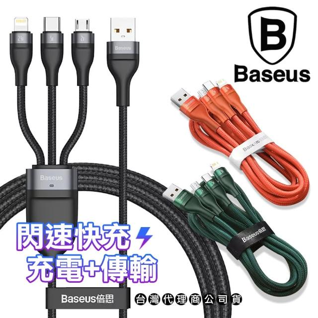 【BASEUS】倍思 閃速三合一 5A快充傳輸充電線 Lightning/Micro USB/Type-C -120cm