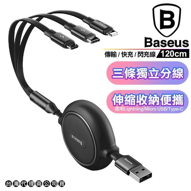 【BASEUS】倍思三合一手機充電線/閃充傳輸線_120cm五檔可調整伸縮便攜款