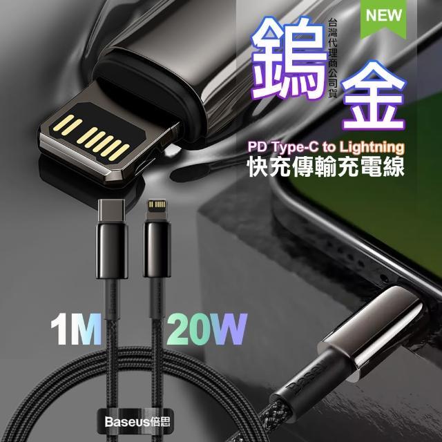【BASEUS】倍思 鎢金 PD Type-C to Lightning 快充傳輸充電線 20W iphone/ipad系列快充-100cm
