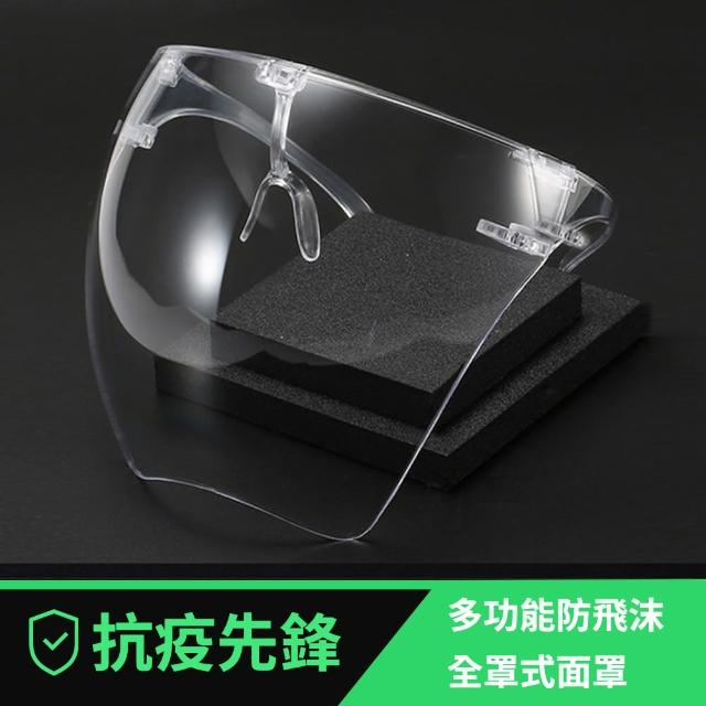 【JORDON 橋登】防護飛沫面罩(2AG03)