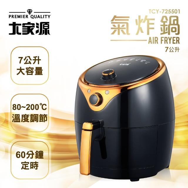 【大家源】福利品 7公升健康免油氣炸鍋(TCY-725501)