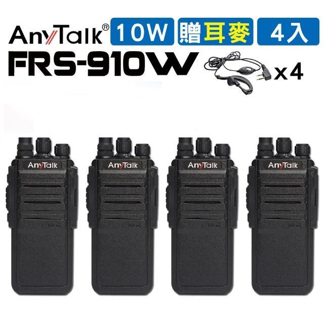 【AnyTalk】[4入][贈耳麥]FRS-910W 10W業務型免執照無線電對講機
