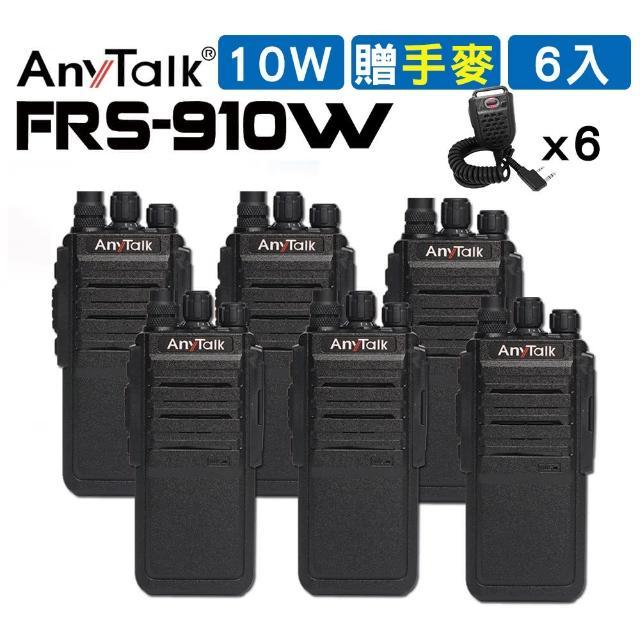 【AnyTalk】[6入][10W][贈手麥]FRS-910W 10W業務型免執照無線電對講機