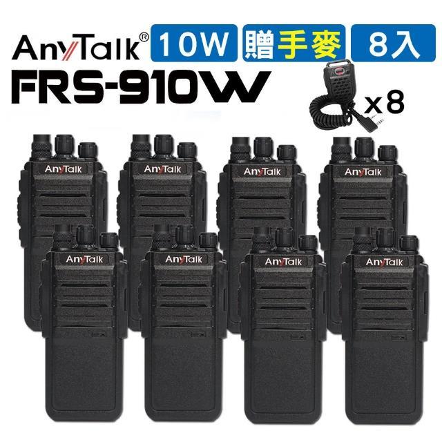 【AnyTalk】[8入][10W][贈手麥]FRS-910W 10W業務型免執照無線電對講機