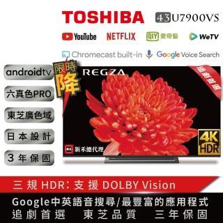 【TOSHIBA 東芝】43型4K HDR安卓廣色域六真色智慧聯網液晶顯示器(43U7900VS)