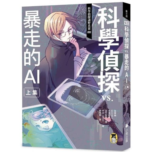 科學偵探謎野真實08:科學偵探vs.暴走的AI【上集】(隨書附贈「DIY科學偵探書籤」兩款)