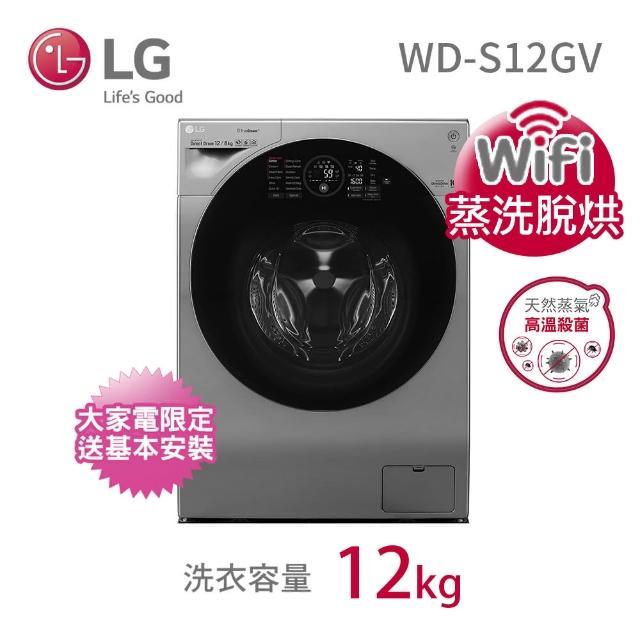 【獨家送DC扇★LG 樂金】12公斤◆直驅變頻WiFi蒸氣洗脫烘滾筒洗衣機(WD-S12GV)