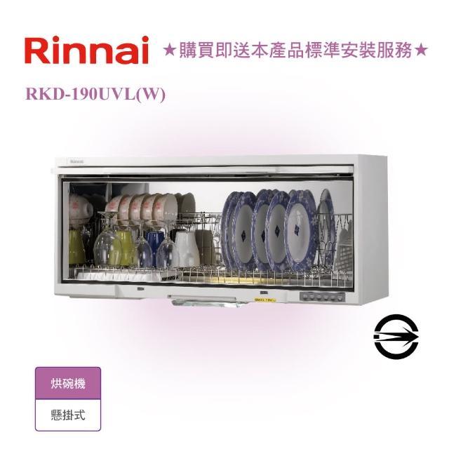 【林內-限宜花安裝】90公分懸掛式UV殺菌烘碗機RKD-190UVLW