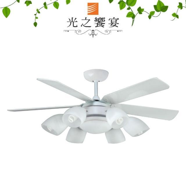 【光之饗宴】52吋 藍山型白色6+1燈-附遙控器 GS+IC(MIT 台灣製造)