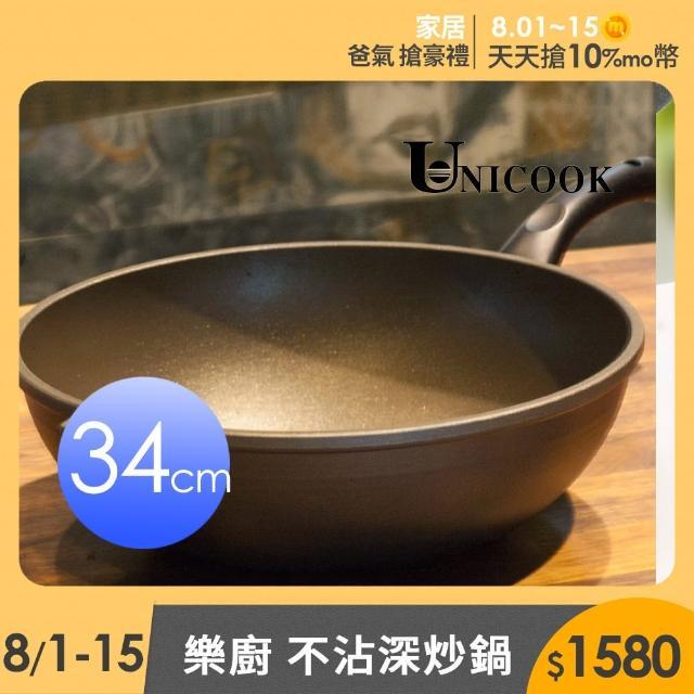 【UNICOOK 優樂】樂廚 手工鑄造不沾深炒鍋(34cm)