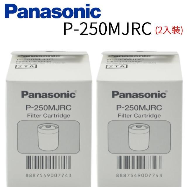 【Panasonic 國際牌】淨水器濾心(P-250MJRC 2入)