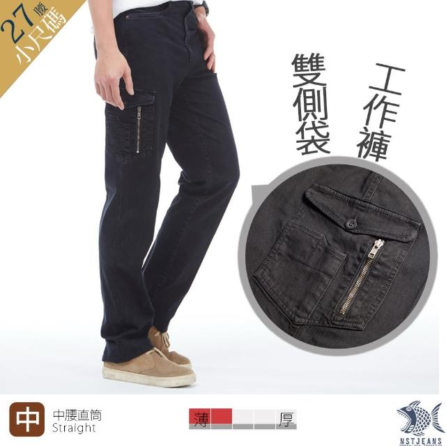 【NST JEANS】特小尺碼 美式硬派 原色側袋 牛仔工作褲-中腰直筒(395-3822)