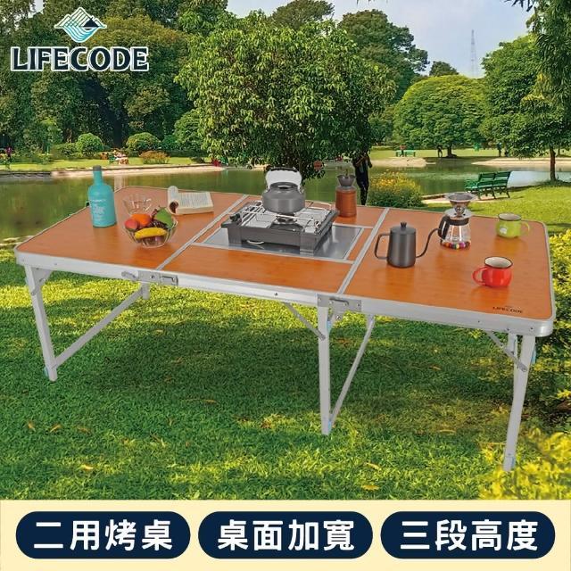 【LIFECODE】竹紋加寬鋁合金BBQ折疊桌/燒烤桌180x80cm