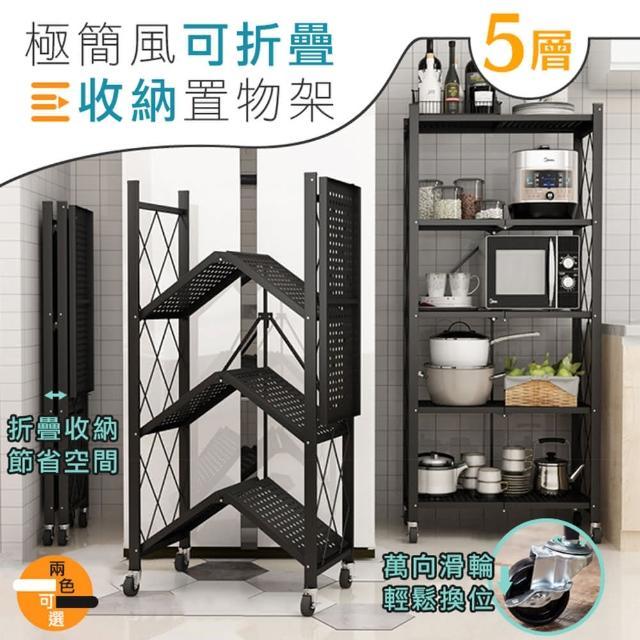 【DaoDi】免安裝可折疊收納置物架-五層層架(附滑輪/廚房收納/微波爐置物架)