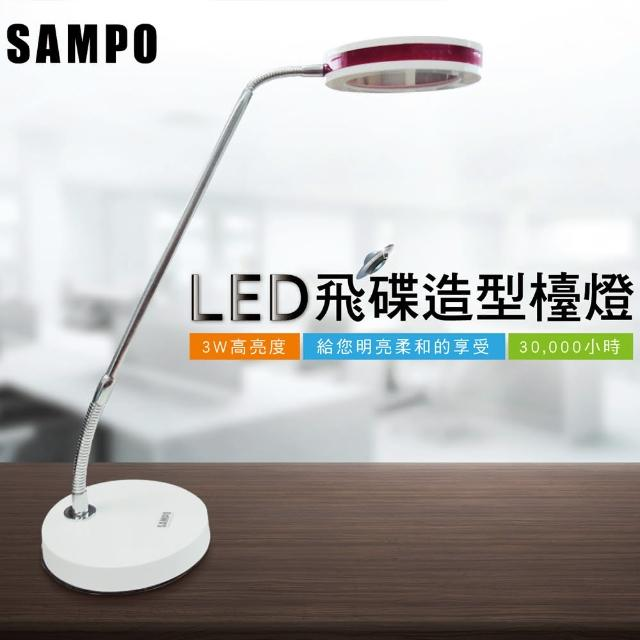 【SAMPO 聲寶】飛碟造型 LED檯燈(LH-U1206EL)