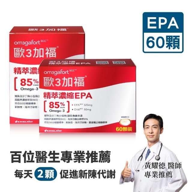 【Om3gafort 歐3加福】精萃濃縮魚油EPA 60顆 2入組(60顆X2)