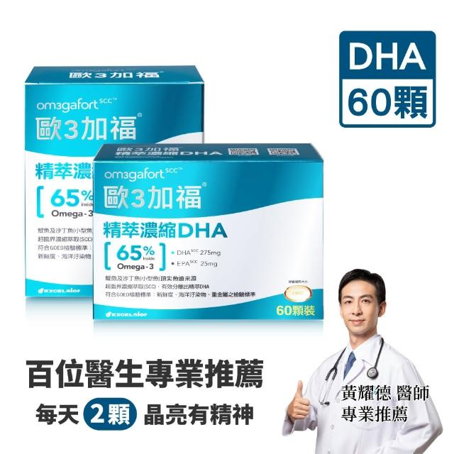 【Om3gafort 歐3加福】精萃濃縮魚油DHA 2入組(60顆X2)