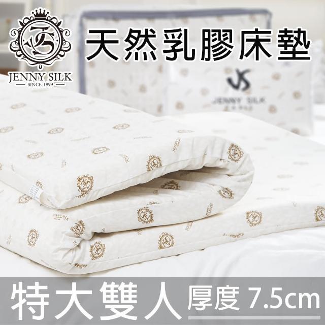 【Jenny Silk 名流寢飾】Jenny Silk%天然乳膠床墊.雙人特大6尺(厚度7.5公分)