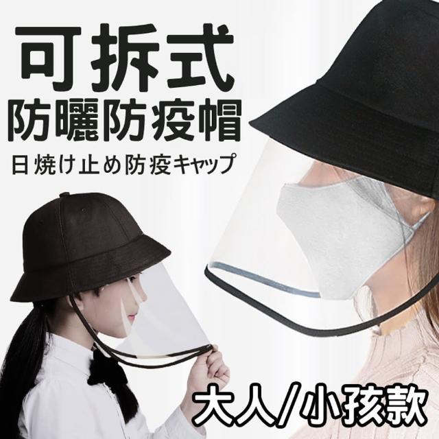 【Saikoyen】可拆式全方位防曬防疫帽2頂(防護帽 護目面罩 防疫 防飛沫 遮陽帽)