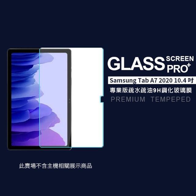 Samsung Galaxy Tab A7 2020 10.4吋9H鋼化玻璃貼T500 T505 T507(T500 T505 T507)