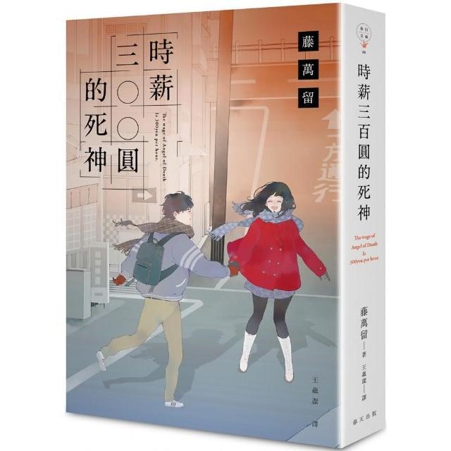 時薪三百圓的死神(新版,封面由知名繪師左萱繪製)