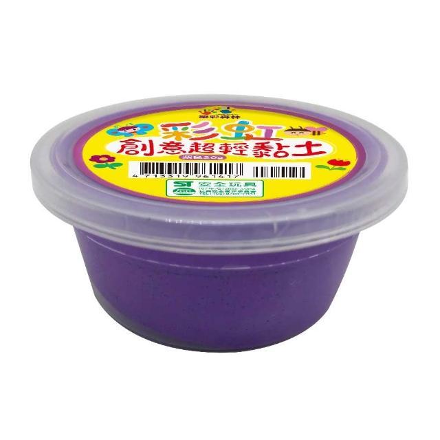 彩虹創意超輕黏土/單色罐裝:紫色