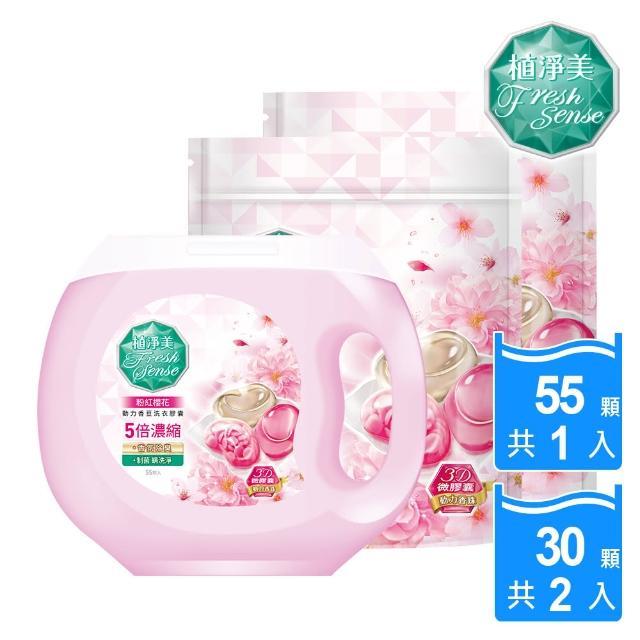 【植淨美】動力香豆洗衣膠囊/洗衣球1+2組(55顆盒裝+30顆補充包裝x2-粉紅櫻花)
