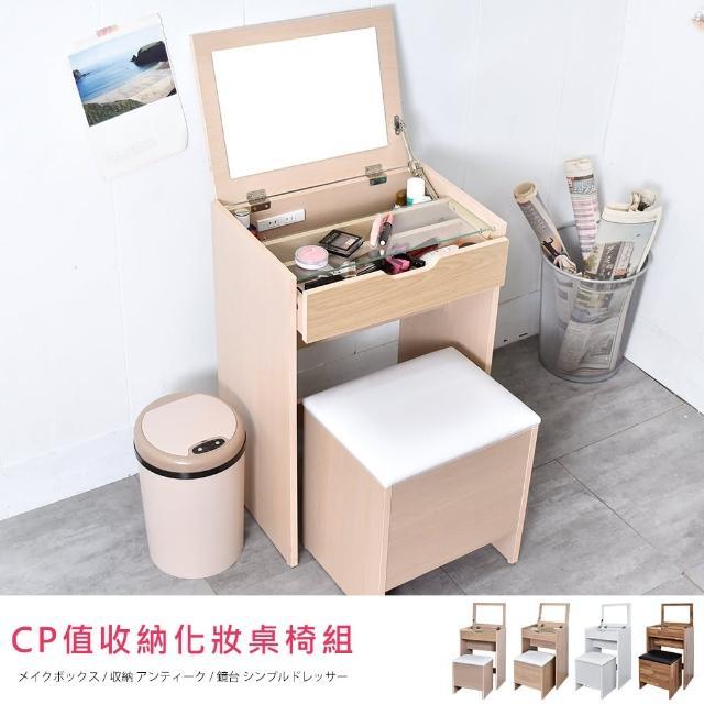 【凱堡】愛莉絲化妝收納桌椅組(化妝品收納 化妝桌 梳妝台 化妝)