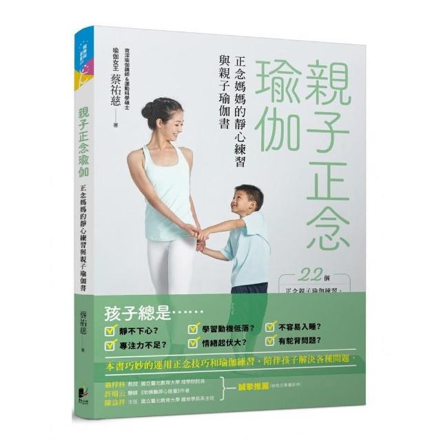 親子正念瑜伽:正念媽媽的靜心練習與親子瑜伽書