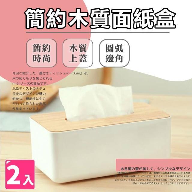 【樂邦】簡約木質面紙盒/2入(衛生紙盒 抽取衛生紙盒 收納盒)