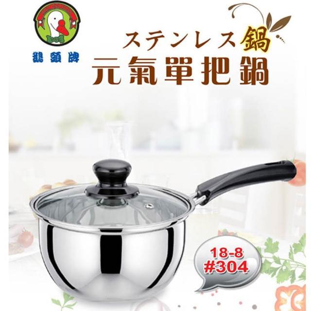 【鵝頭牌】304不鏽鋼元氣單把鍋(CI-1805C)