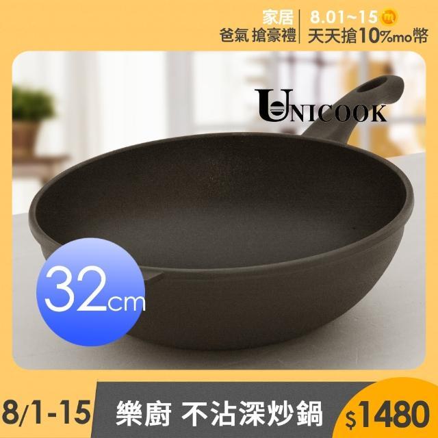 【UNICOOK 優樂】樂廚 手工鑄造不沾深炒鍋(32cm)